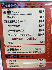 メニュー:ラーメン・トッピング@ラーメン魁龍(かいりゅう)博多本店