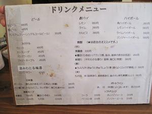 13ドリンクメニュー@まるひ屋