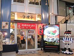 3外観@啓燻亭(けいくんてい)・新天町アーケード・天神