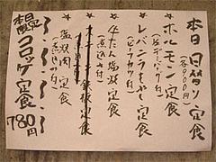 日替わり定食メニュー900円@泰元食堂・福岡市中央区赤坂
