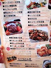 5メニュー:定食・丼物@益正食堂・麦野店・居酒屋