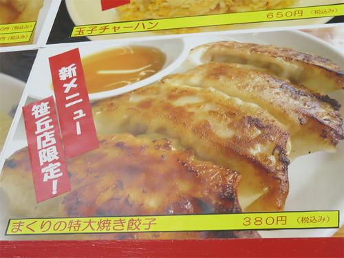 16メニュー餃子