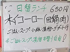 4メニュー:日替わりランチ@点心楼・台北・平尾