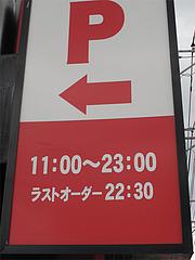 外観:営業時間@大阪王将・福岡春日店