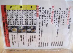 5ラーメンとチャンポンと定食メニュー@西谷家