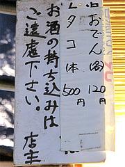 6店内:お酒禁止@屋台・丸和前ラーメン・小倉・旦過市場