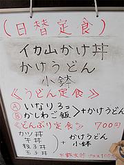 メニュー:日替わり定食@うどん・麺屋岩田