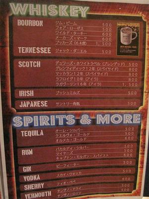 23ウイスキーとスピリットのメニュー@イージーカフェ
