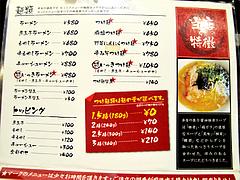 5メニュー:ラーメン・つけ麺@魚介醤油豚骨・ラーメン・いっき