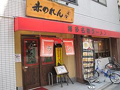 外観@元祖赤のれん節ちゃんラーメン野間店