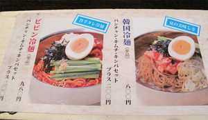 14韓国冷麺のメニュー@ポジャギ