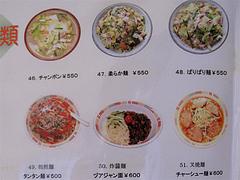 メニュー:麺類@中華料理・王さん・高宮