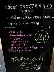 メニュー:ちょい呑み@ポコペンのペコポン・三角市場・福岡