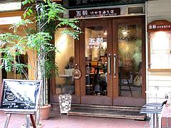 外観@五穀けやき通り店・福岡市中央区赤坂