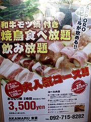 16メニュー:モツ鍋付焼鳥食べ放題・飲み放題@AKAMARU食堂・電気ビル・渡辺通