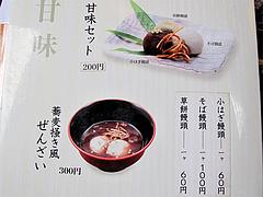 メニュー:蕎麦饅頭・蕎麦がき@生そば・あずま・長住店