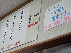 5メニュー:グランド@南京ラーメン黒門・遠賀郡
