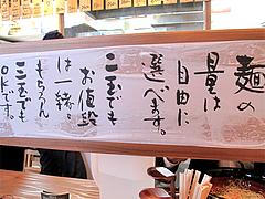メニュー:麺の量@中世博多うどん春月庵・承天寺前店