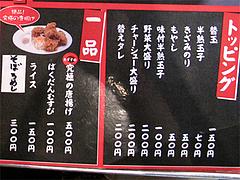 17メニュー:廣島つけ麺トッピングと一品@廣島つけ麺本舗ばくだん屋・中州店