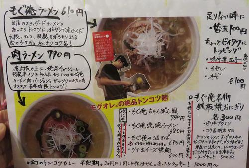 16メニュー麺