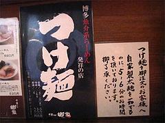 18メニュー:つけ麺@ラーメン・中華そば・郷家・天神店