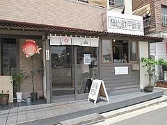 外観@梅山鉄平食堂