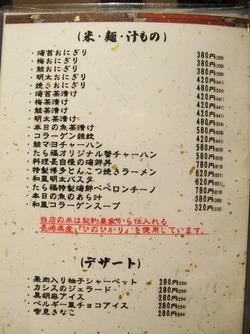 27ご飯もの・麺・汁もののメニュー@たら福・大名店