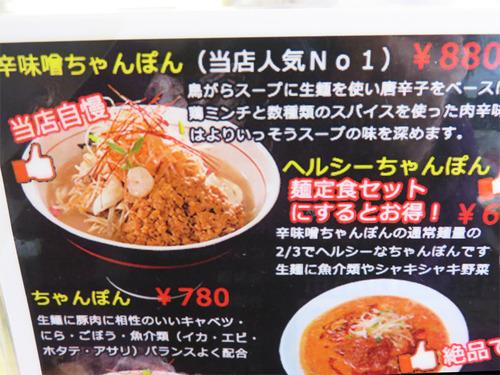 8メニューちゃんぽん辛味噌