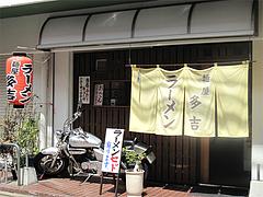 外観@麺屋・多吉・大橋