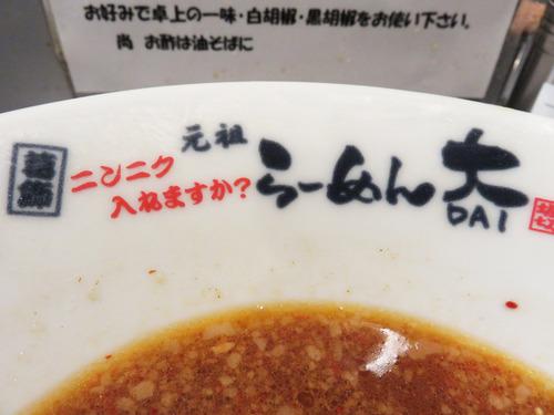 9福岡限定らーめん麺汁のこす