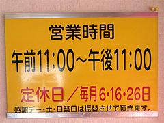 店内:営業時間と定休日@ラーメン・支那そば北熊・福岡空港店