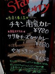 12メニュー:人気@スターカレー大橋店