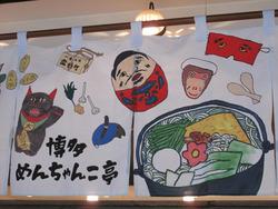 1暖簾@博多めんちゃんこ亭・大橋