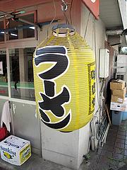 3外観:提灯@ニチイのラーメン屋・味一番・西新・藤崎