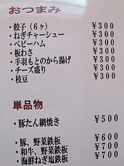 メニュー:おつまみ@ダーチャ・まんぼ亭・赤坂門市場
