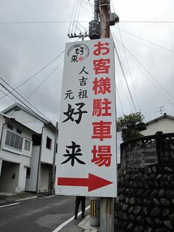 1駐車場@元祖好来(ハオライ)ラーメン