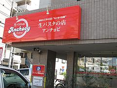 外観@生パスタの店アンチョビ・平尾