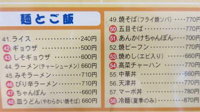 10メニュー麺