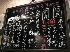 14メニュー:店長おすすめ@英二楼・河豚料理・海鮮居酒屋