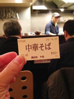 2食券@麺恋処き楽