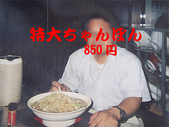 メニュー:特大ちゃんぽん850円@博多龍々軒・博多駅前本店