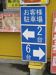 外観:駐車場@黄金の福ワンタンまくり