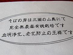 メニュー:そばの芽こだわり@蕎麦・木曽路・福岡
