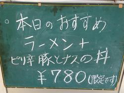 10ランチ定食@長浜ぶんりゅう