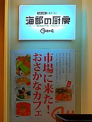 外観:海部の厨房の看板@中華万里・長浜鮮魚市場会館・福岡
