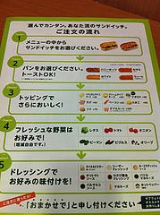 2メニュー:ご注文の流れ@サブウェイ・天神昭和通り店