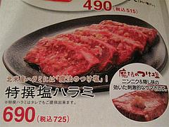 メニュー:特撰塩ハラミ725円@牛角・東比恵店