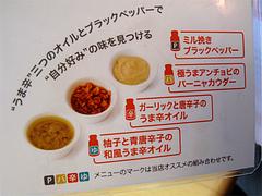 メニュー:お好み調味料@生パスタの店アンチョビ・平尾