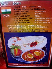 メニュー:Aランチ600円@本場インド料理の店D.カジャナ・大手門店
