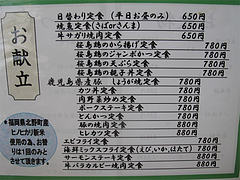 11メニュー:定食@ごはん亭・清水
